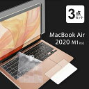 macbook air 13 保護フィルム キーボードカバー 3点セット トラックパッド ブルーライトカット画面 フィルム 2020年 M1対応 反射防止 メール便送料無料