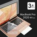 macbook pro 13 フィルム 3点セット ブルーライトカット 画面 保護フィルム トラックパッド キーボードカバー 2020年 M1対応 反射防止 メール便送料無料