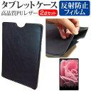 【メール便は送料無料】Huawei MediaPad M3 Lite 10[10.1インチ] 反射防止 ノングレア 液晶保護フィルム と タブレットケース セット ケース カバー 保護フィルム
