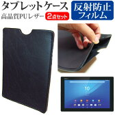 【メール便は送料無料】SONY Xperia Z4 Tablet Wi-Fiモデル SGP712JP/B[10.1インチ]反射防止 ノングレア 液晶保護フィルム と タブレットケース セット ケース カバー 保護フィルム