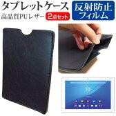 【メール便は送料無料】SONY Xperia Z4 Tablet Wi-Fiモデル SGP712JP/W[10.1インチ]反射防止 ノングレア 液晶保護フィルム と タブレットケース セット ケース カバー 保護フィルム