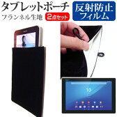 【メール便は送料無料】SONY Xperia Z4 Tablet Wi-Fiモデル SGP712JP/B[10.1インチ]反射防止 ノングレア 液晶保護 と タブレットケース ポーチ セット ケース カバー 保護フィルム