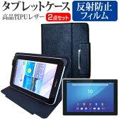 【メール便は送料無料】SONY Xperia Z4 Tablet Wi-Fiモデル SGP712JP/B[10.1インチ]反射防止 ノングレア 液晶保護フィルム と スタンド機能付き タブレットケース セット ケース カバー 保護フィルム