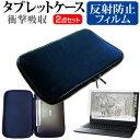ASUS Chromebook C201PA 11.6インチ 反射防止 ノングレア 液晶保護フィルム と 衝撃吸収 タブレットPCケース セット ケース カバー 保護フィルム タブレットケース メール便なら送料無料