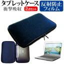 ASUS VivoBook R206SA 11.6インチ 反射防止 ノングレア 液晶保護フィルム と 衝撃吸収 タブレットPCケース セット ケース カバー 保護フィルム タブレットケース メール便なら送料無料