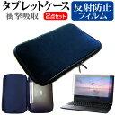 ASUS VivoBook E203NA 11.6インチ 機種で使える 反射防止 ノングレア 液晶保護フィルム と 衝撃吸収 タブレットPCケース セット ケース カバー 保護フィルム タブレットケース メール便送料無料