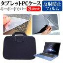HP EliteBook x360 1020 [12.5インチ] 機種で使える 反射防止 ノングレア 液晶保護フィルム と 衝撃吸収 タブレットPCケース セット ケース カバー タブレットケース メール便送料無料