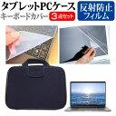 Lenovo ThinkPad X390 [13.3インチ] 機種で使える 反射防止 ノングレア 液晶保護フィルム と 衝撃吸収 タブレットPCケース セット ケース カバー タブレットケース メール便送料無料