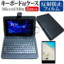 ASUS TransBook T101HA 10.1インチ 機種で使える 反射防止 ノングレア 液晶保護フィルム キーボード機能付ケース MicroUSB専用 メール便送料無料