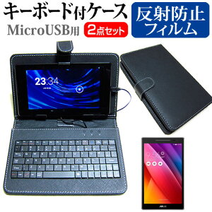 ASUSZenPad7.0Z370C-BK16[7インチ]で使える【目に優しい反射防止(ノングレア)液晶保護フィルムとキーボード機能付きタブレットケース(microUSBタイプ)のセット】