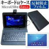 【メール便は送料無料】SONY Xperia Z4 Tablet Wi-Fiモデル SGP712JP/W[10.1インチ]反射防止 ノングレア 液晶保護フィルム と キーボード機能付き タブレットケース セット ケース カバー 保護フィルム