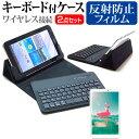 ASUS ZenPad 10 10.1インチ 反射防止 ノングレア 液晶保護フィルム と ワイヤレスキーボード機能付き タブレットケース bluetoothタイプ セット ケース カバー 保護フィルム ワイヤレス メール便なら送料無料