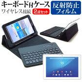 【メール便は送料無料】SONY Xperia Z4 Tablet Wi-FiモデルSGP712JP/W[10.1インチ]反射防止 ノングレア 液晶保護フィルム と ワイヤレスキーボード機能付き タブレットケース bluetoothタイプ セット ケース カバー 保護フィルム ワイヤレス