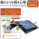 Dell Canvas 27[27インチ]機種用 ペーパーラ...