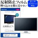 【メール便は送料無料】NEC MultiSync LCD-E233WM[23インチ]反射防止 ノングレア 液晶保護フィルム 保護フィルム