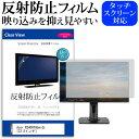 Acer R240HYAbmidx 23.8インチ 機種で使える 反射防止 ノングレア 液晶保護フィルム 保護フィルム メール便なら送料無料