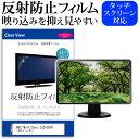NEC MultiSync LCD-C501 50インチ 機種で使える 反射防止 ノングレア 液晶保護フィルム 保護フィルム メール便送料無料