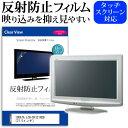 IODATA LCD-DF321XDB[31.5インチ]機種で使える 反射防止 ノングレア 液晶保護フィルム 保護フィルム メール便なら送料無料
