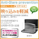 【メール便は送料無料】SONY BDP-Z1[10.1Vインチ]反射防止 ノングレア 液晶保護フィルム 保護フィルム