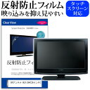 DXアンテナ HLV-264[26インチ]反射防止 ノングレア 液晶保護フィルム 液晶TV 保護フィ ...