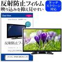 オリオン DTX24-32B[24インチ]反射防止 ノングレア 液晶保護フィルム 液晶TV 保護フィ ...