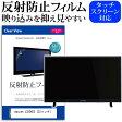 【メール便は送料無料】maxzen J32SK02[32インチ]反射防止 ノングレア 液晶保護フィルム 液晶TV 保護フィルム