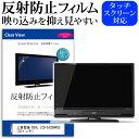 三菱電機 REAL LCD-A32BHR85[32インチ]反...