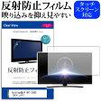 【メール便は送料無料】Nichiwa電子 NYT-2400[24インチ]反射防止 ノングレア 液晶保護フィルム 液晶TV 保護フィルム