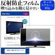 【メール便は送料無料】SANSUI SDN24-B31[24インチ]反射防止 ノングレア 液晶保護フィルム 液晶TV 保護フィルム
