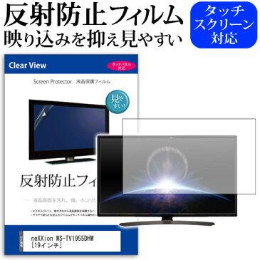 【メール便は送料無料】neXXion WS-TV1955DHW[19インチ]反射防止 ノングレア 液晶保護フィルム 液晶TV 保護フィルム