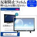 レボリューション IF-03S5001TV[50インチ]機種で使える 反射防止 ノングレア 液晶保護フィルム 液晶TV 保護フィルム メール便なら送料無料