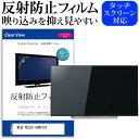 東芝 REGZA 43M520X [43インチ] 機種で使える 反射防止 ノングレア 液晶保護フィルム 液晶TV 保護フィルム メール便送料無料