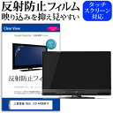 最大ポイント10倍 三菱電機 REAL LCD-A40BHR...