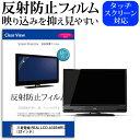三菱電機 REAL LCD-A32BHR11 [32インチ]...