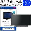 東芝 REGZA 40S22 [40インチ] 機種で使える 反射防止 ノングレア 液晶保護フィルム 液晶TV 保護フィルム メール便送料無料