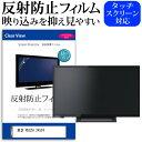 東芝 REGZA 24S24 [24インチ] 機種で使える 反射防止 ノングレア 液晶保護フィルム 液晶TV 保護フィルム メール便送料無料