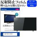 東芝 REGZA 43C350X [43インチ] 機種で使える 反射防止 ノングレア 液晶保護フィルム 液晶TV 保護フィルム メール便送料無料