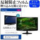 東芝 dynabook REGZA PC D712 21.5インチ 反射防止 ノングレア 液晶保護フィルム 保護フィルム メール便送料無料 母の日 プレゼント 実用的