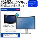 【メール便は送料無料】NEC LaVie Desk All-in-one DA370[21.5インチ]反射防止 ノングレア 液晶保護フィルム 保護フィルム