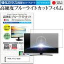 PROVE PV-LC156SD1 [15.6インチ] 機種で使える 強化 ガラスフィルム と 同等の 高硬度9H ブルーライトカット クリア光沢 液晶TV 保護フィルム メール便送料無料