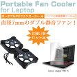 【メール便は送料無料】Lenovo ideapad Y700 15[15.6インチ]ポータブルPCファンクーラー ダブル静音ファン 折り畳み式 冷却ファン