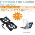 【メール便は送料無料】Lenovo YOGA 900[13.3インチ]ポータブルPCファンクーラー ダブル静音ファン 折り畳み式 冷却ファン