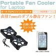 【メール便は送料無料】ASUS ZenBook UX305UA[13.3インチ]ポータブルPCファンクーラー ダブル静音ファン 折り畳み式 冷却ファン