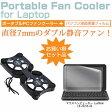 【メール便は送料無料】マウスコンピューター LuvBook LB-J321S-S2[13.3インチ]ポータブルPCファンクーラー ダブル静音ファン 折り畳み式 冷却ファン
