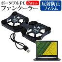 (P3倍以上~23:59まで) Acer Aspire 7 [15.6インチ] 機種用 ポータブルPCファンクーラー ダブル静音ファン 折り畳み式 冷却ファン メール便送料無料