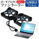 (P3倍以上~23:59まで) Dell XPS 15 シリーズ [15.6インチ] 機種用 ポータブルPCファンクーラー ダブル静音ファン 折り畳み式 冷却ファン メール便送料無料