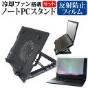 Dell ALIENWARE x17 2021年版 17.3インチ スタンド 大型冷却ファン搭載 ノートパソコン ノートPC スタンド 折り畳み式 4段階調整 と 反射防止 液晶保護フィルム セット メール便送料無料
