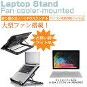 マイクロソフト Surface Book 2[13.5インチ...