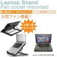 【メール便は送料無料】Lenovo ThinkPad X250 20CLCTO1WW[12.5インチ]機種対応大型冷却ファン搭載 ノートPCスタンド と 反射防止 液晶保護フィルム 折り畳み式 パソコンスタンド 4段階調整