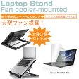 【メール便は送料無料】Lenovo ThinkPad P50s[15.6インチ]大型冷却ファン搭載 ノートPCスタンド 折り畳み式 パソコンスタンド 4段階調整